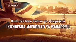 """Swahili Gospel Video Clip """"Kuibuka kwa Falme ya Uingereza Ikiendesha Maendeleo ya Wanadamu"""""""