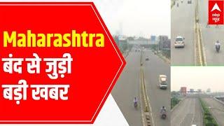 Lakhimpur Case: Updates on Maharashtra Bandh   Report from Mumbai   ABP News