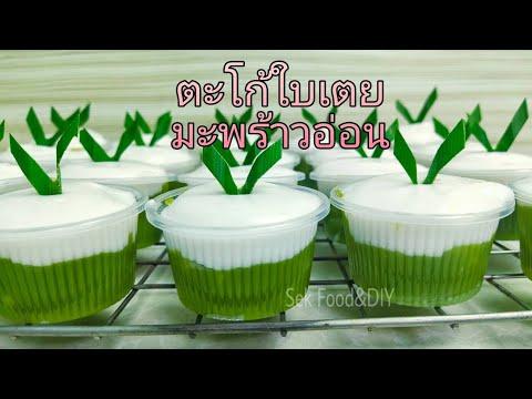 วิธีทำตะโก้ใบเตยมะพร้าวอ่อน#Thai Pudding with Pandan./Sek Food&DIY