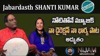 నా డైరెక్షన్ లో నా భార్య పాట అద్భుతం Jabardasth Shanthi Kumar & His Wife Live Performance | Sumantv