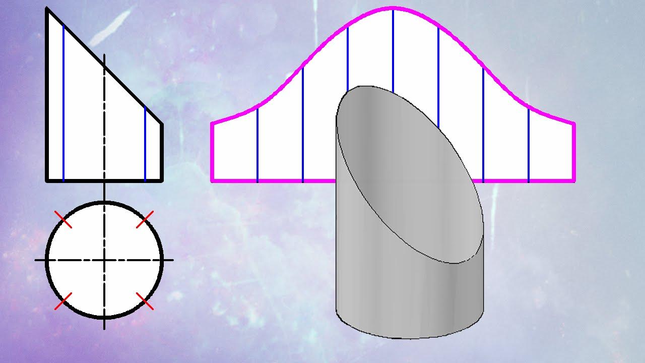 被斜截圆筒料的画法及展开图 第1 Youtube