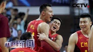 [中国新闻] 2019篮球世界杯今日正式打响 中国男篮期待突破 | CCTV中文国际