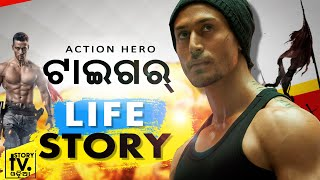 Story of Tiger Shroff In Odia | Heropanti 2 Movie Actor | Biography | Bollywood