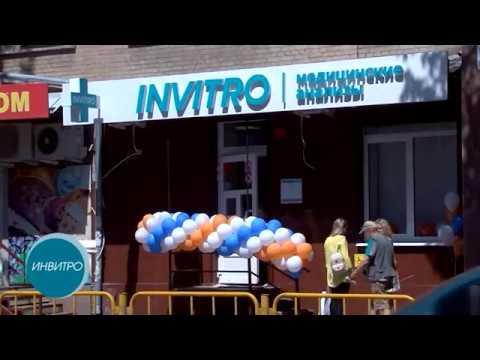 """В независимой лаборатории компании """"ИНВИТРО"""" можно быстро сдать медицинские анализы"""