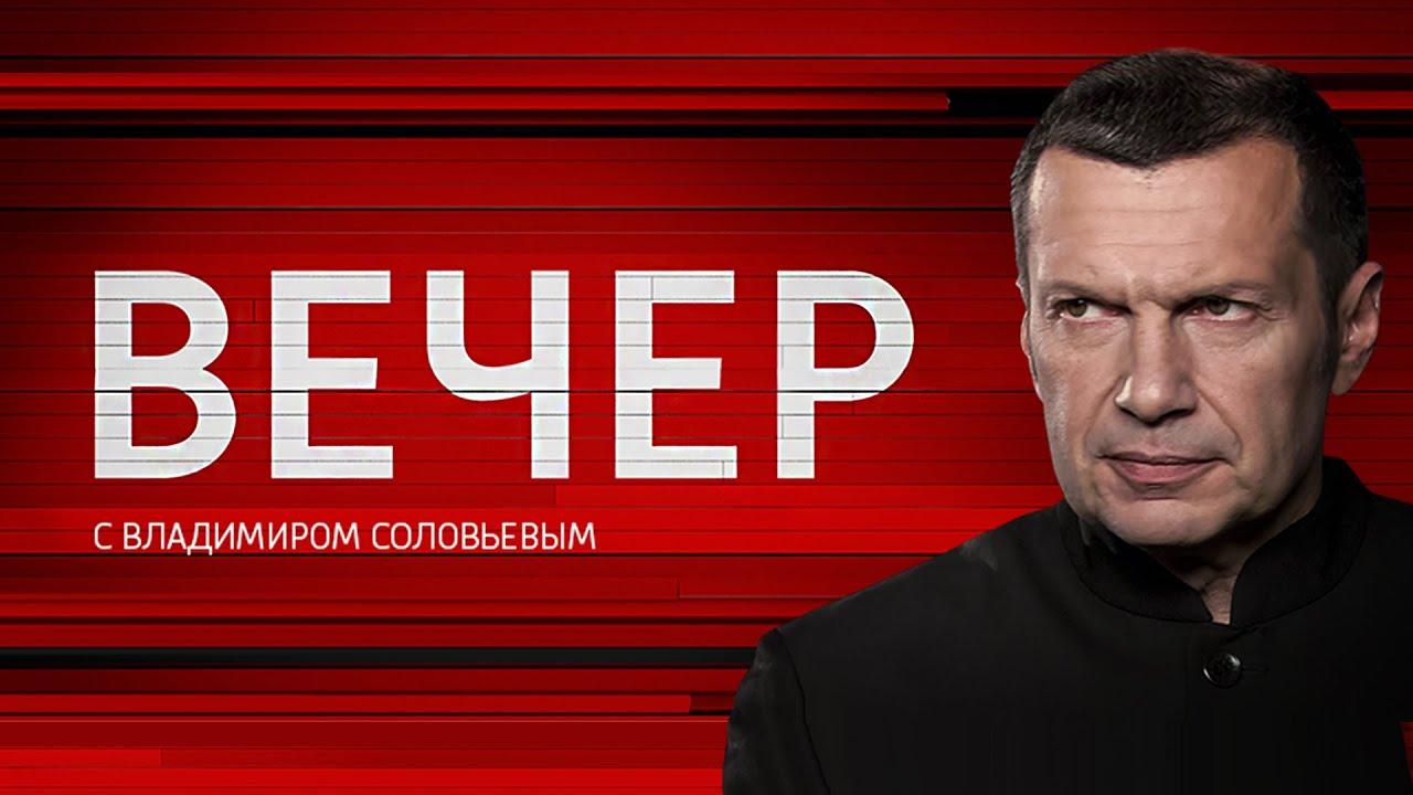 Вечер с Владимиром Соловьевым от 17.12.2019