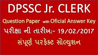 DPSSC Junior Clerk Old Question Paper with Official Answer Key (19-02-2017) |Official Paper Solution