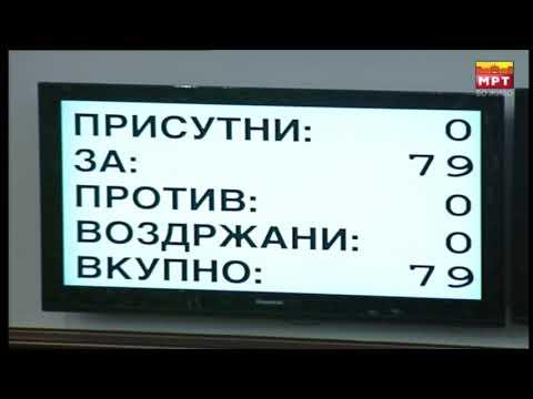 Собранието со двотретинско мнозинство го трасираше европскиот пат на Македонија