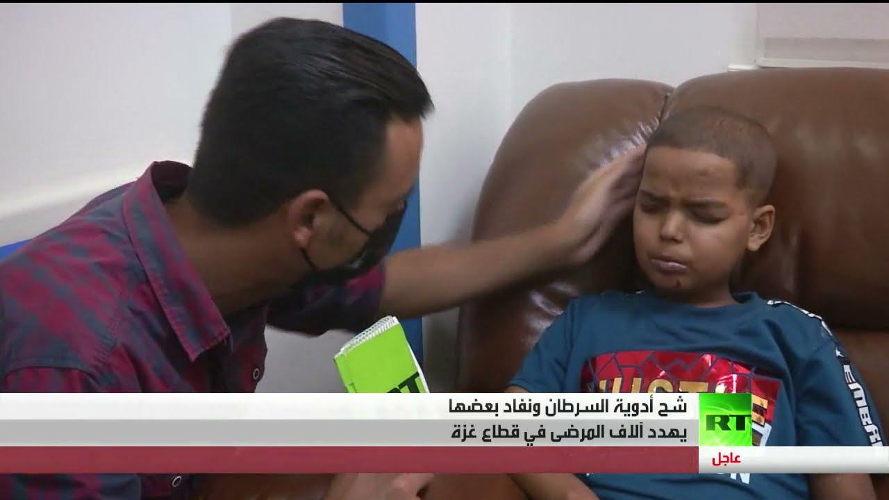 شح أدوية السرطان ونفاد بعضها يهدد آلاف المرضى في قطاع غزة  - 22:54-2021 / 8 / 3