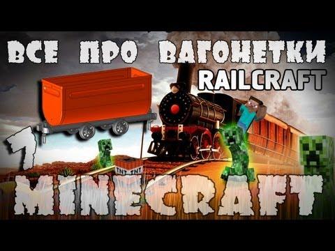 соединить вагонетки minecraft