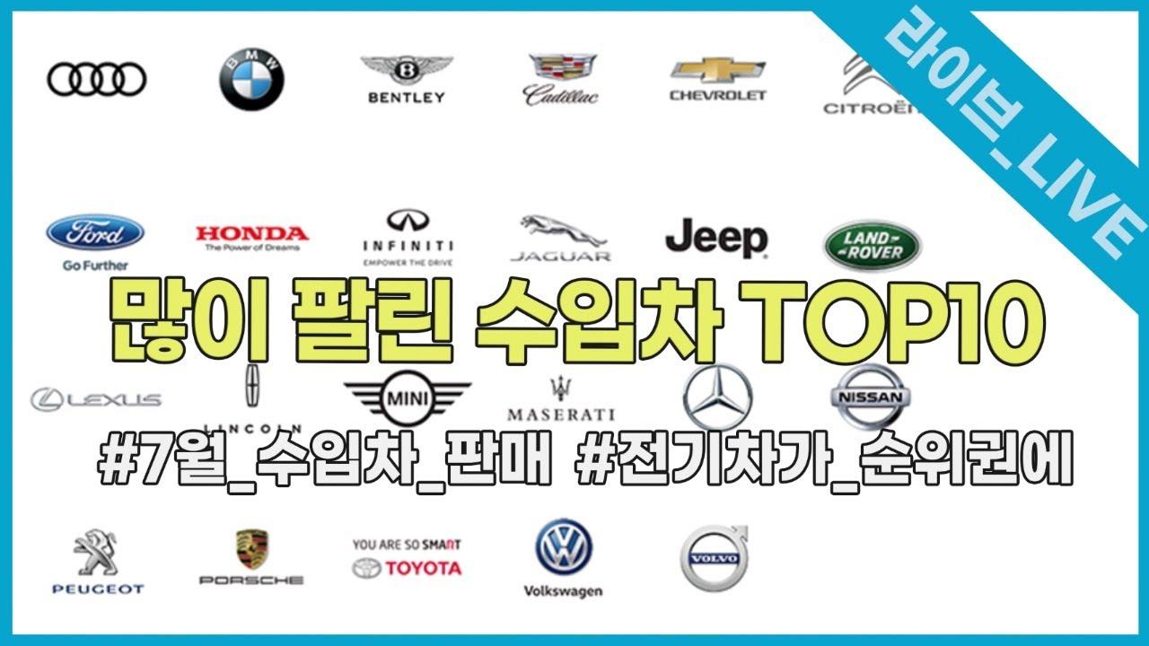 [라이브] 7월 많이 팔린 수입차 TOP 10…전기차가 순위권에?