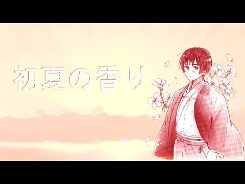 Hetalia: The Scent of Early Summer / Shoka no Kaori - Japan (English/Romaji Subs)