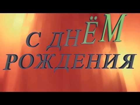 Поздравляем Максима с днём рождения - Видео Открытка