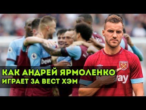Как Андрей Ярмоленко играет за Вест Хэм?