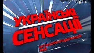 Антикорупційний рай. Українські сенсації  – 99 випуск