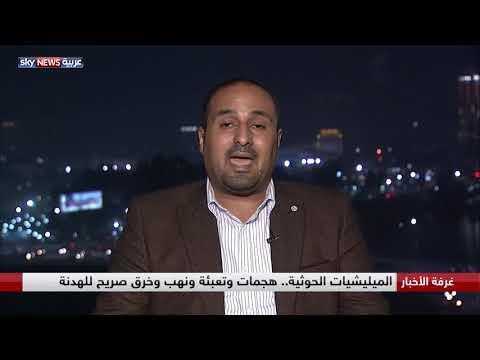 الميليشيات الحوثية.. هجمات وتعبئة ونهب وخرق صريح لهدنة ستوكهولم  - نشر قبل 10 ساعة