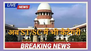 St/sc mamle par supreme court decision - reservation category
