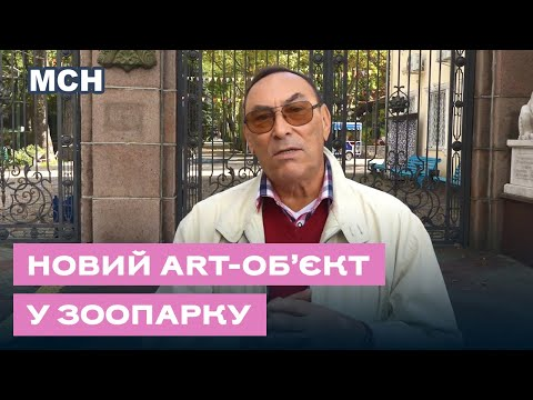 TPK MAPT: Art-об'єкт у Миколаївському зоопарку до його 120-річчя