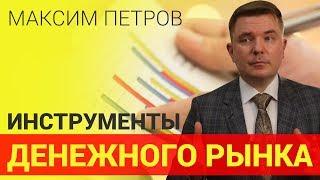 Куда можно Вложить Деньги в России. Инвестировать Инструменты Денежного Рынка