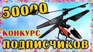 как сделать вертолет на пульте управления видео