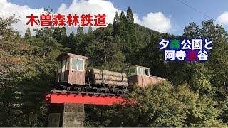 【木曽森林鉄道】阿寺線、坂川森林鉄道の跡地