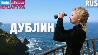 Дублин. Орёл и Решка. Перезагрузка. #30. RUS