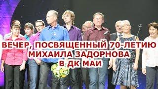 Вечер, посвященный 70- летию Михаила Задорнова в ДК МАИ