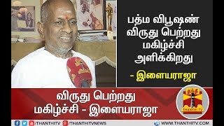 EXCLUSIVE | Happy to receive Padma Vibhushan - Isaigniani Ilayaraja | Thanthi TV
