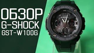 G-SHOCK GST-W100G-1B | Обзор (на русском) | Купить со скидкой