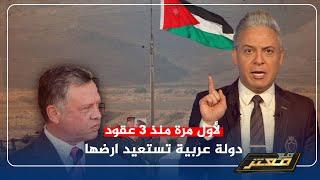 لأول مرة دولة عربية تستعيد ارضها من الاحتلال الصهيوني .. معتز مطر: هذا يومٌ  ترفع فيه الرايات