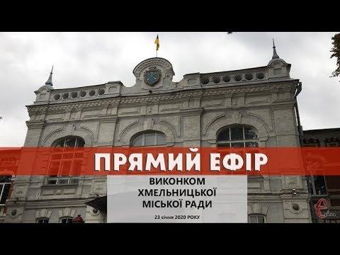 Є Новини Хмельницького YeUa: Виконком Хмельницької міської ради: таємниці Хмельвіля та стипендії дітям