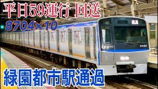 【相鉄】8000系8704F 緑園都市駅通過  ~平日59運行回送~