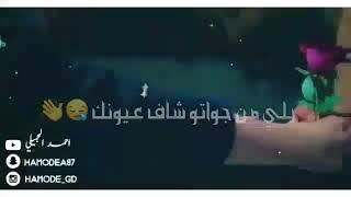 لهلق موعود بعيونك انا 🙈❤ اجمل قصة حب واقعية ❤حالات واتس اب حب عشق قصيرة 💙2019 احمد الجميلي