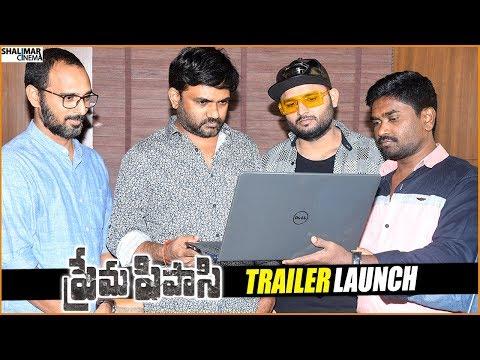 Prema Pipasi Movie Trailer Launched By Director Maruthi || Murali RamaSwamy, Kapilakshi