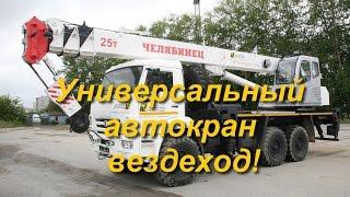 Универсальный автокран вездеход! Челябинец на КАМАЗе 6х6