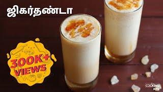 ஜில் ஜில் ஜிகர்தண்டா | Jil Jil Jigarthanda | Madurai Style Jigarthanda Drinks