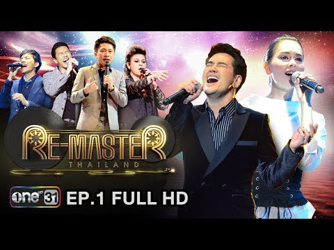 Re-Master Thailand | EP.1 (FULL HD) | 11 พ.ย. 60 | one31