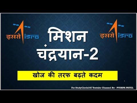 Mission Chandrayan 2 : मिशन चंद्रयान 2 : सबकुछ जो आप जानना चाहते हैं।