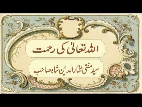 allah ki rehmat ka saya original by mufti Mukhtar Uddin Shah (Jamia Zakaria)