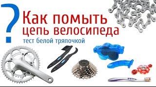 Как помыть цепь велосипеда до полной чистоты. Проверка белой тряпочкой