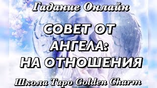 СОВЕТ ОТ АНГЕЛА НА ОТНОШЕНИЯ С ПАРТНЕРОМ/ ГАДАНИЕ ОНЛАЙН/Tarot divination/Школа Таро