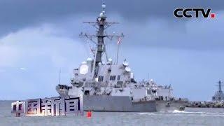 [中国新闻] 美俄军舰险些相撞 俄媒:俄称美军舰挡路 | CCTV中文国际