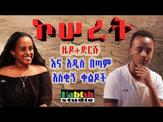 "Comedian Zedo ""Koseret"" New Ethiopian comedy"