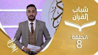 شباب القرآن   الحلقة  8