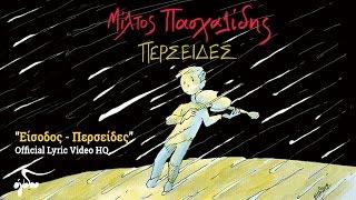 Μίλτος Πασχαλίδης - Είσοδος (Αφήγηση) - Περσείδες (Official Audio Release HQ)