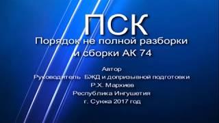 Порядок неполной разборки и сборки АК 74 (ПСК)