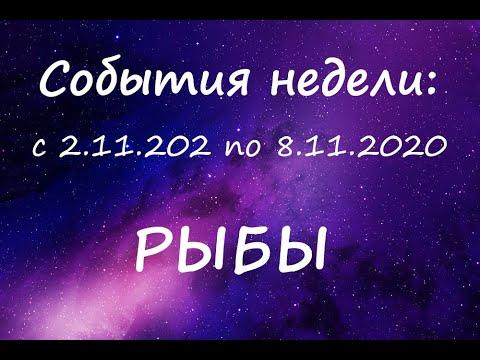 РЫБЫ ♓️ НЕДЕЛЯ с 2.11.2020 по 8.11.2020 🔮❤️🍀 ПРОГНОЗ/ГОРОСКОП