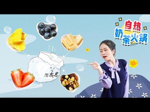 E92 Make Self-heating Milk Tea Fondue in Office | Ms Yeah