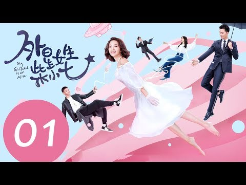ENG SUB《外星女生柴小七 My Girlfriend Is An Alien》EP01——主演:徐志贤,万鹏,杨玥