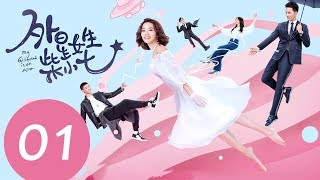 ENG SUB《My Girlfriend is an Alien》EP01--Starring: Hsu Thassapak, Wan Peng, Ashin Shu