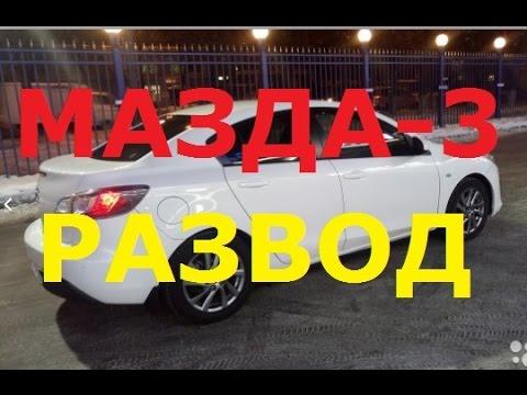 Развод на Авито Мазда-3